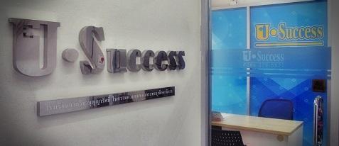 บรรยากาศการเรียน ภายใน U-Success Center
